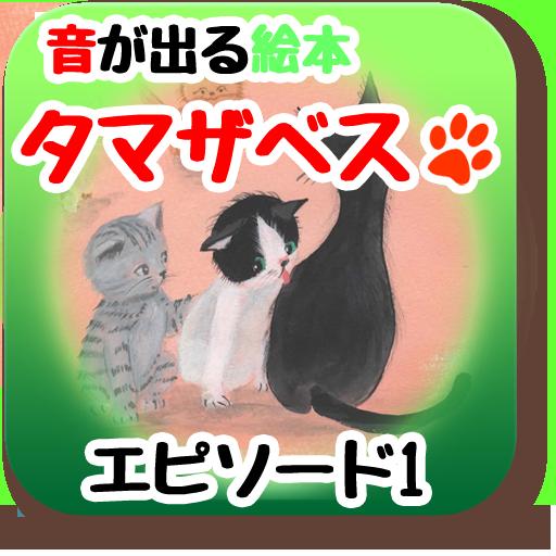 【絵本】捨てられ猫のタマザベス。にゃーごろごろっとこしょい。 教育 App Store-愛順發玩APP