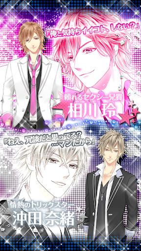 Splush★LOVE~彼はアイドル~【無料恋愛ゲーム】 screenshot