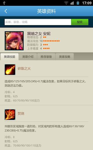 【免費媒體與影片App】LOL英雄联盟视频-秀爽游戏-APP點子