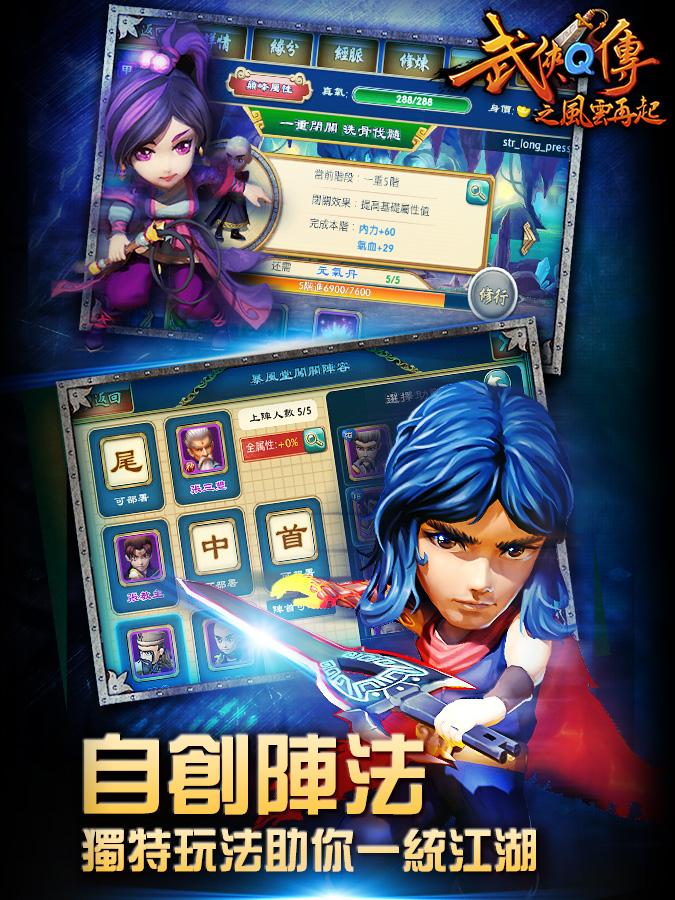 武俠Q傳-風雲再起 - screenshot