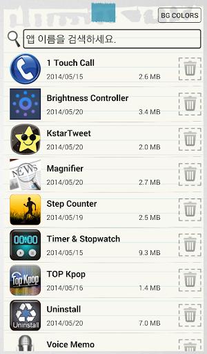 Uninstall 앱 간단 삭제