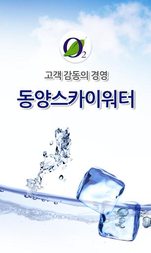 동양스카이워터