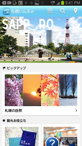 Sapporo Info 3.7 Windows u7528 1