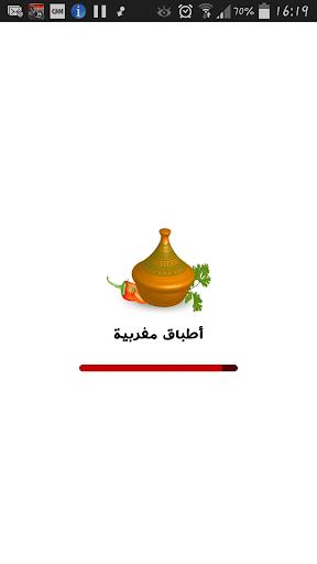 أطباق مغربية