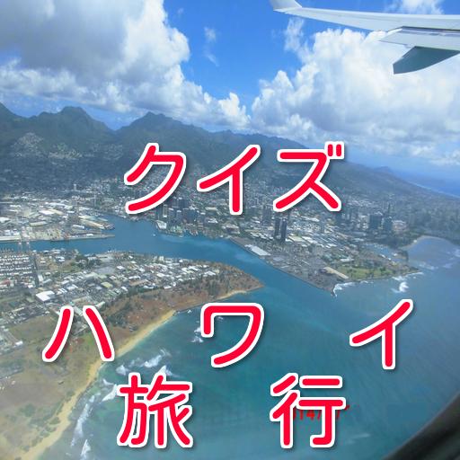豆知識クイズ雑学からハワイ旅行常識まで学べる無料アプリ 休閒 App LOGO-APP試玩