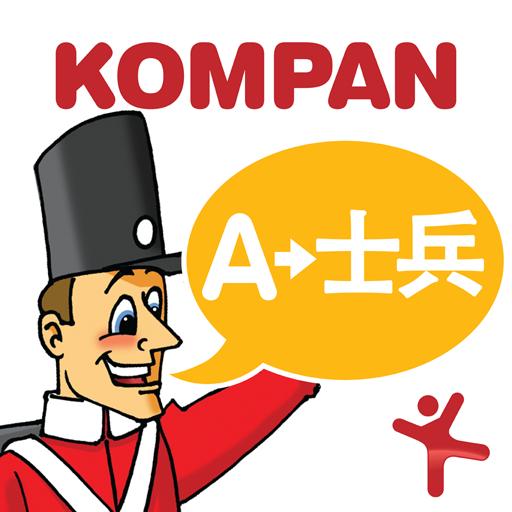 安徒生童话看图认字 教育 App LOGO-APP試玩