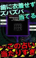 Screenshot of AAA的中率◆魔透視占い【樹乃】