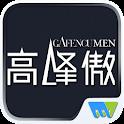 高峰傲 Gafencu Men