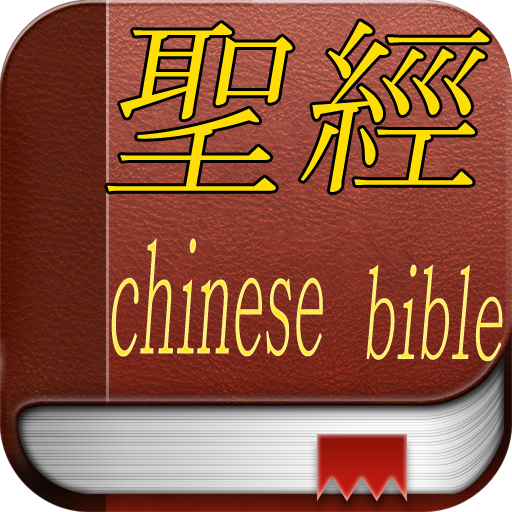 聖經 (Chinese-Traditional Bible) LOGO-APP點子