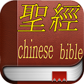 聖經 (Chinese-Traditional Bible)
