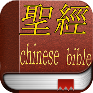 聖經 (Chinese-Traditional Bible) 書籍 App LOGO-硬是要APP