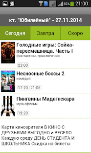Kinoteatr.kz – репертуар- screenshot thumbnail
