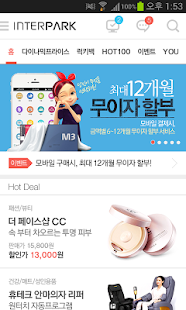 인터파크 쇼핑 - screenshot thumbnail