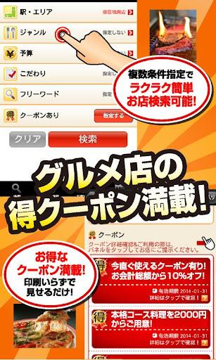 誕生日のグルメ検索応援アプリ