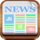 India News & Indian Newspaper icon