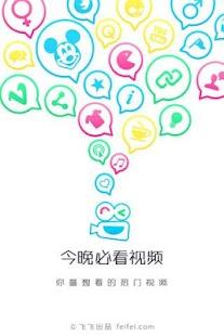 i点评美女教你玩app-飞飞- 专辑- 优酷视频