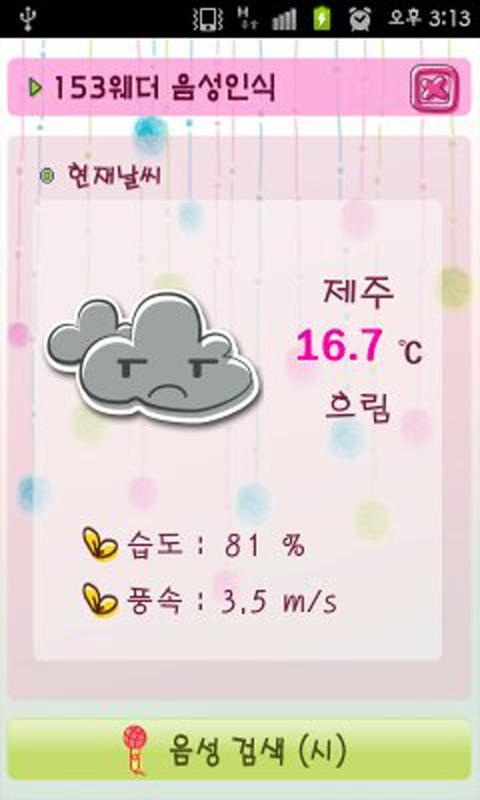 날씨 음성 인식 153웨더 기상청 기상 - screenshot