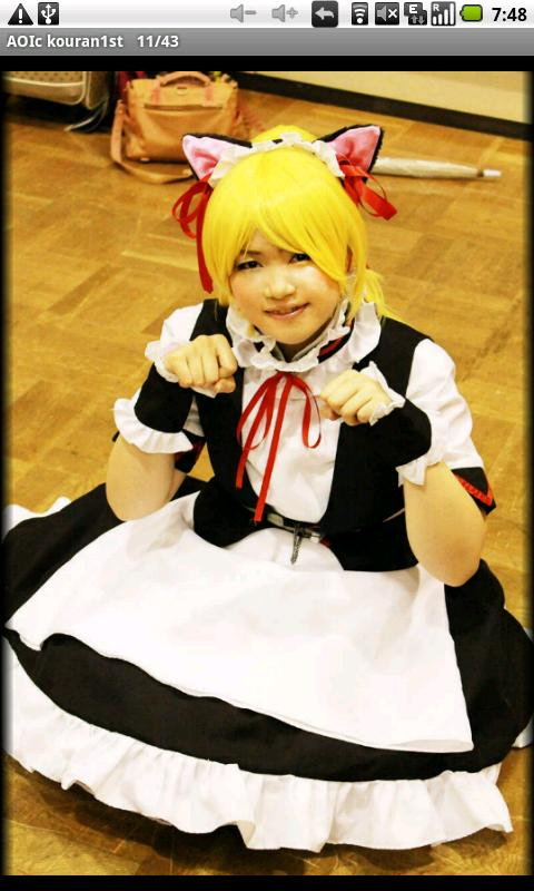 AOIc kouran 1st Cosplay moe- screenshot