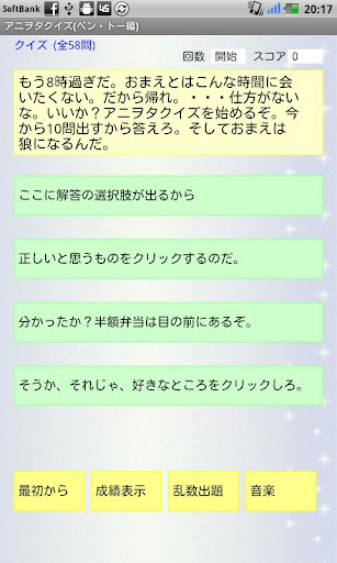 アニヲタクイズ ベン・トー編