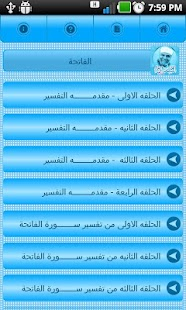 تفسير القرآن للشيخ الشعراوي - screenshot thumbnail