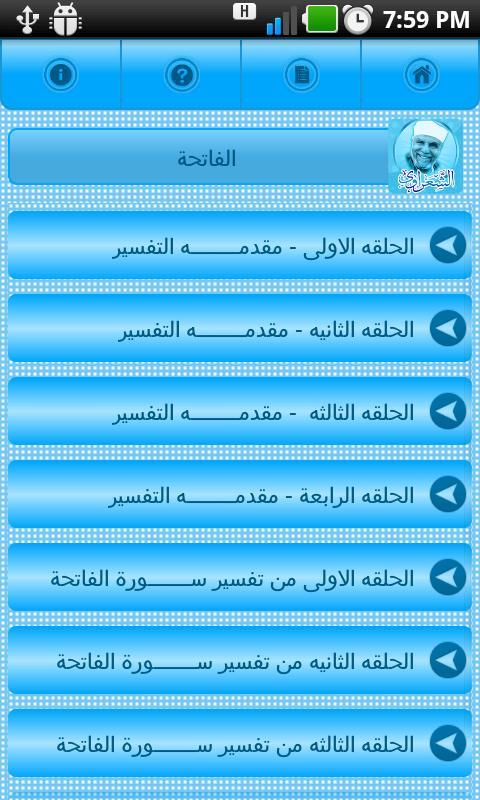 تفسير القرآن للشيخ الشعراوي- screenshot