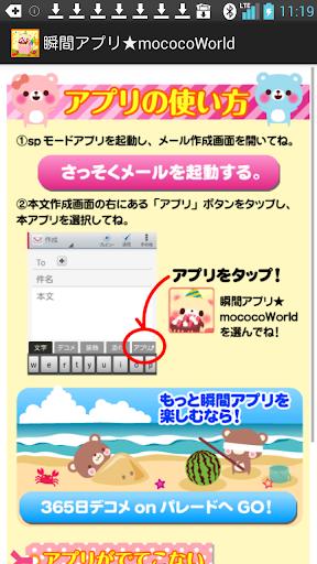 瞬間アプリ★mococoWorld