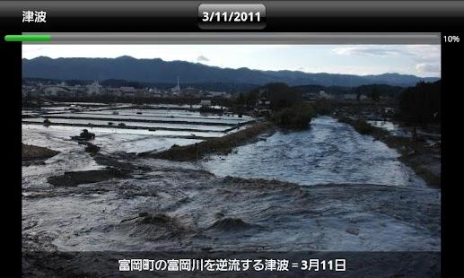 東日本大震災 50日の記録 ふくしまは負けない- screenshot thumbnail