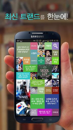 트렌즈 - Trendz - 최신 이슈 트렌드를 한눈에