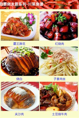 大厨川菜食谱