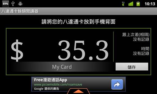 Screenshot for Octopus Balance Reader in Hong Kong Play Store