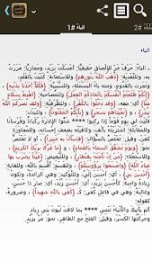 القاموس المحيط 9.0.0.5 (AdFree)