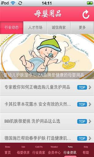 玩免費生活APP|下載陕西母婴用品平台 app不用錢|硬是要APP