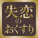 失恋のおくすり logo