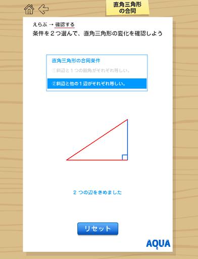 直角三角形の合同 さわってうごく数学「AQUAアクア」