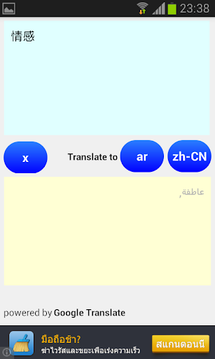 Chinese Arabic Translator