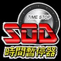 SOD時間暫停器 icon