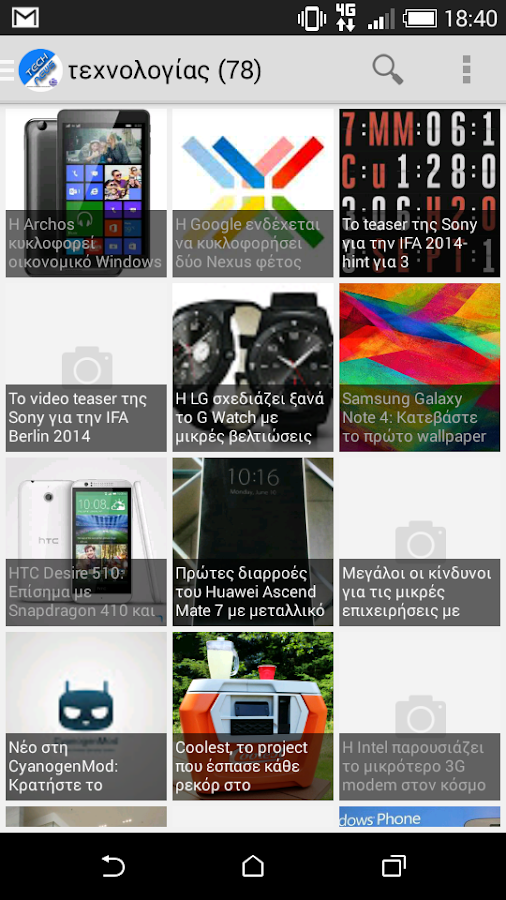 Ελληνικά Νέα Τεχνολογίας - screenshot
