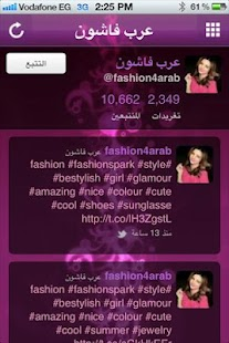 Fashion4Arab - screenshot thumbnail