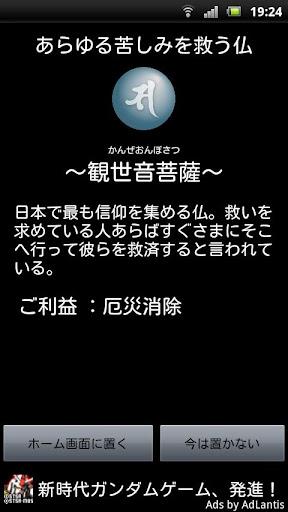 無料生活Appの梵字DE神ッテル|記事Game