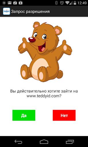 Teddy ID для планшетов на Android