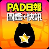 PAD日報-龍族拼圖圖鑑快訊綜合情報討論(非官方)