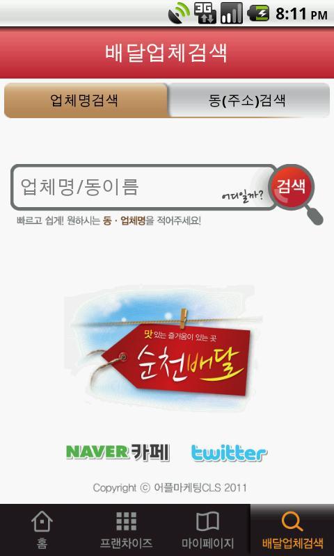 순천배달 - screenshot