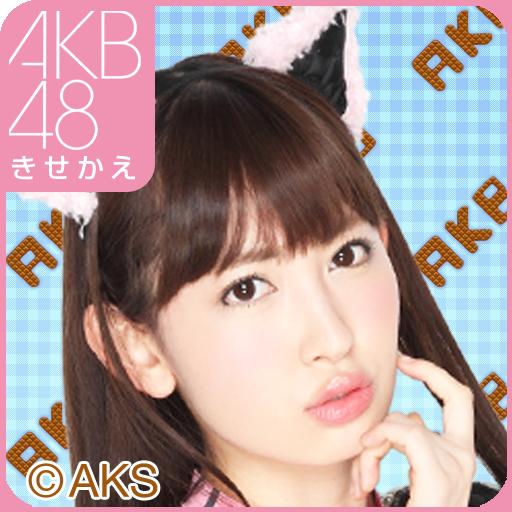 AKB48きせかえ(公式)小嶋陽菜ライブ壁紙-SC- 個人化 App LOGO-硬是要APP