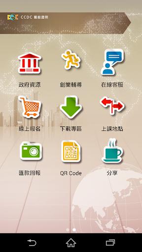 【免費教育App】職能證照認證-APP點子