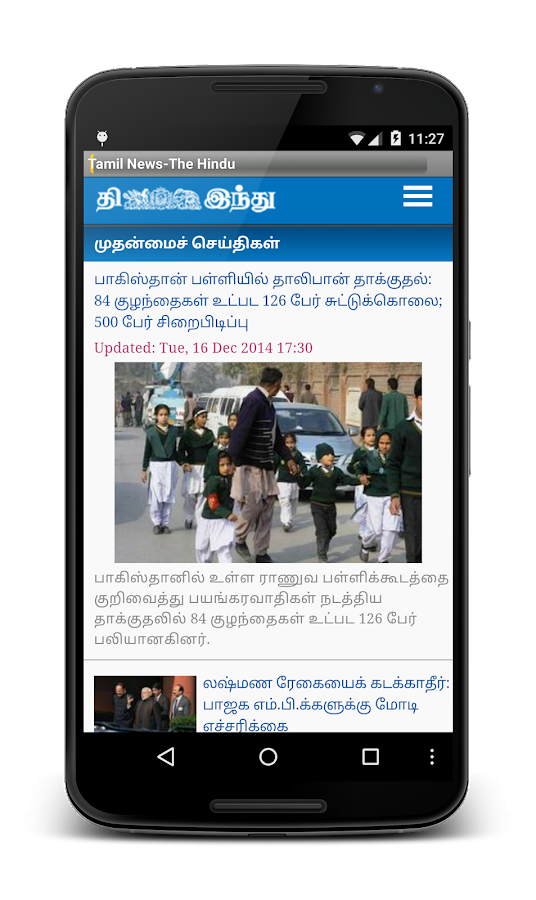 tamil news daily papers   android apps on google play