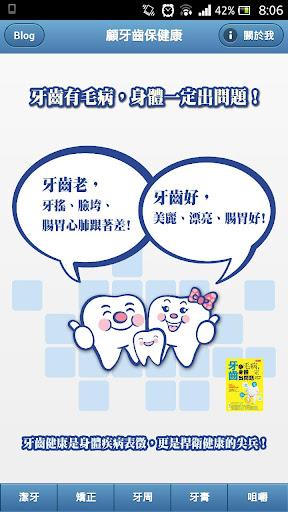 顧牙齒保健康