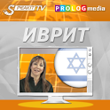 ИВРИТ - Speakit.tv! (d) icon