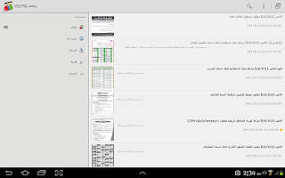 Screenshot of وظائف