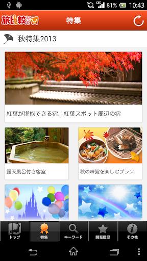 tabihikaku-net
