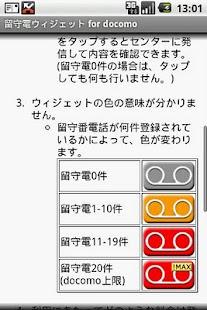留守電ウィジェット for docomo- screenshot thumbnail